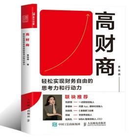 高财商轻松实现财务自由的思考力和行动力财商教育系列经济投资个人理财指导书管理书籍 财商畅销书个人理财思维方向指导书籍