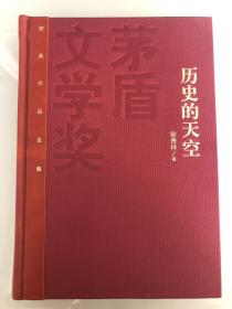 徐贵祥签名钤印《历史的天空》,精装红茅