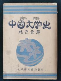 新著中国文学史 下册