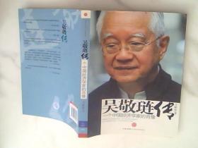 吴敬琏传:一个中国经济学家的肖像【吴敬琏签名】
