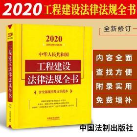 正版法律书籍2020中华人民共和国工程建设法律法规全书含土地法安全生产典型案例文书范本招标投农民工资支付房屋建筑质量环保法