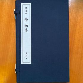 学而集 陈大中手打印谱 作者封面题题字钤印 保存完好,连史纸个别纸张略起黄斑