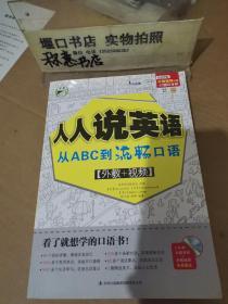 人人说英语 从ABC到流畅口语 [外教+视频]带光盘一张