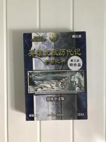 【PC游戏光盘】英雄无敌历代记宇宙之神未拆封 正版