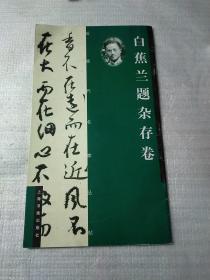 白蕉兰题杂存卷