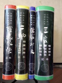 中国古典小说普及丛书:《三言-喻世明言 警世通言 醒世恒言 足本》《二拍 拍案惊奇 二刻拍案惊奇 足本》、《醒世姻缘传 足本》、《儒林外史》共计4本合售