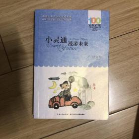 《小灵通漫游未来》