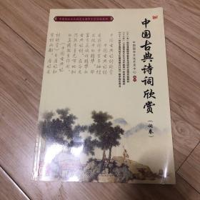 中国传统文化教育全国中小学实验教材:中国古典诗词欣赏(词卷)