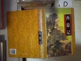 西游记~中国古典文学名著 。、
