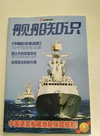 舰船知识2015-8