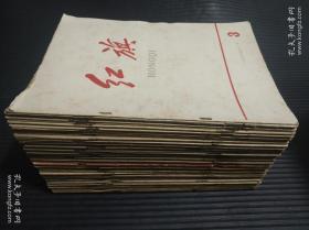 红旗杂志(1958-1960年58本合售,1958年第3-14期,1959年全24期缺3、22、23三期,1960年全24期缺1、11两期)