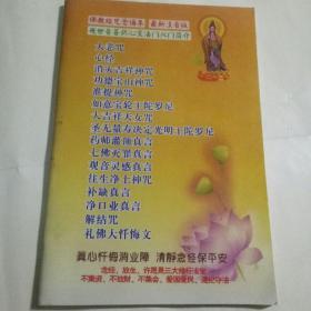 佛教经咒念诵集最新注音版