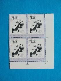 编62 熊猫  43分高值 4方连 直角边(新邮票)
