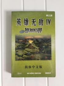 【PC游戏光盘】英雄无敌4简体中文版未拆封 正版
