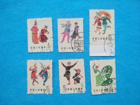 特55 中国民间舞蹈 1套顺戳(邮票)