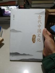 古代中国文化讲义