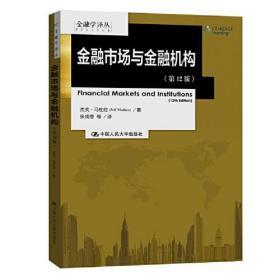 金融市场与金融机构(第12版)(金融学译丛)