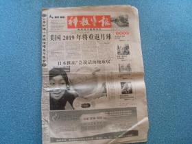 <<科教导报>>科教导报社编辑出版.总第652期.2007年4月27日出版.本期四开16版全