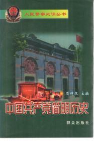 中国共产党简明历史