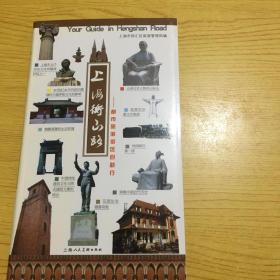 上海衡山路 都市旅游街区自助行*软精装32开【精装32开--2】