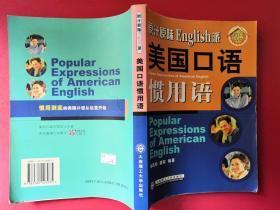 超凡英语:美国口语惯用语