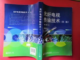 光纤电视传输技术(第2版)