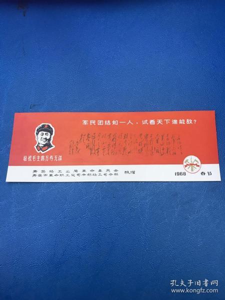 1968年青島市春節書簽(品好)
