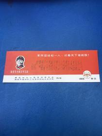 1968年青岛市春节书签(品好)
