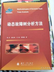 动态故障树分析方法