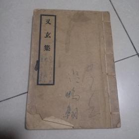又玄集(线装一册全,古典文学出版社,1958年一版一印)