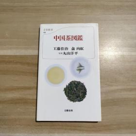 日文原版书 カラー新书 中国茶図鑑 (文春新书) 工藤佳治