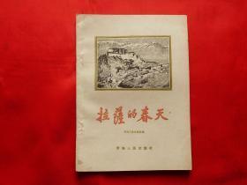 拉薩的春天(1959年1版1印6400冊)
