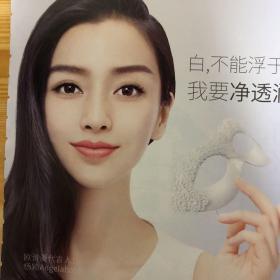 杨颖Angelababy彩页一页