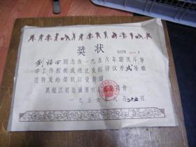 1956年哈尔滨市防汛奖状(等2张,同一人)