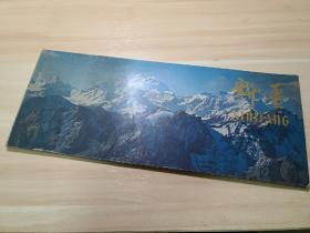 新疆册式明信片11全