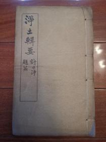 《净土辑要》民国长沙佛经流通处铅印本一册全 印光法师鉴定