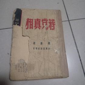 蒋党真相 1949年3月出版