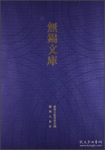 无锡文库(第2辑):无锡大观名胜号等