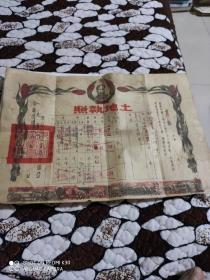 民国三十年毛像(加盖一九五0年)土地执照