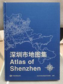 深圳市地图集