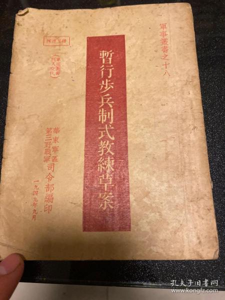 暫行步兵制式教練草案 1949年,品略差,