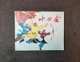 小刀会(60开/赵宏本/王亦秋/74年1版1印/包真)