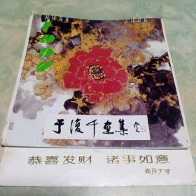 1997年小掛歷 于復千畫集(南開大學)