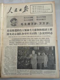 1967年11月14日人民日报  毛主席接见北京部队和空军召开的三会议的同志