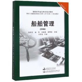 船舶管理(管理级)/海船船员适任考试培训教材·轮机专业
