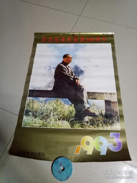 1993年掛歷 毛澤東