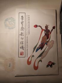 十竹齋文佩榮寶齋信箋木版水印八種四十八全