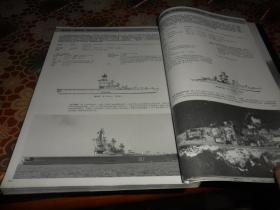 世界近代巡洋舰史 (世界舰船) 16开 原版现货