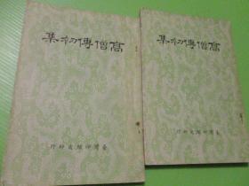 繁體版 《 高僧傳初集 》 (上下兩冊合售)