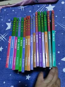 科学探索者丛书【16册合售)第二版)